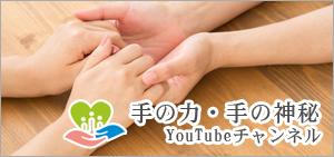 「手の力・手の神秘」/YouTubeチャンネル
