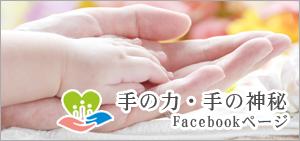 「手の力・手の神秘」/Facebookページ