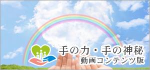 「手の力・手の神秘」/動画コンテンツ版